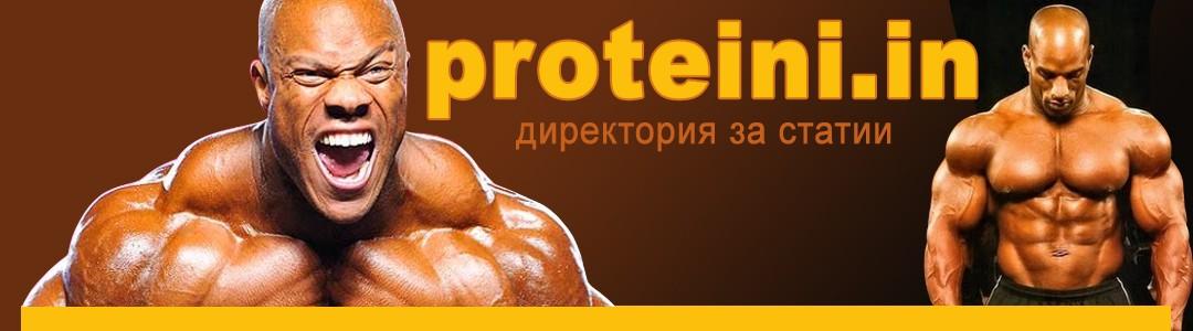 Хранителни добавки, протеини и здраве